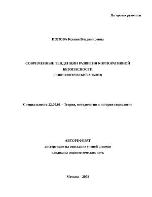 Попова К.В. Современные тенденции развития корпоративной безопасности (социологический анализ)