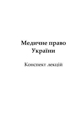 Медичне право України