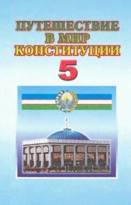 Костецкий В.А., Ташпулатова М.А. и др. Путешествие в мир Конституции. 5 класс