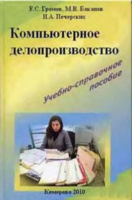 Громов Е.С., Баканов М.В., Печерских И.А. Компьютерное делопроизводство