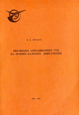 Итбаев В.К. Эволюция авиационных ГТД на основе базовых двигателей