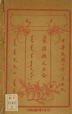 Mongolian-Chinese-Manchu Triglot Dictionary 蒙漢滿文三合, I-IV volumes (1/3)