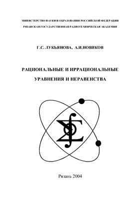 Лукьянова Г.С., Новиков А.И. Рациональные и иррациональные уравнения и неравенства