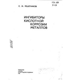 Решетников С.М. Ингибиторы кислотной коррозии металлов