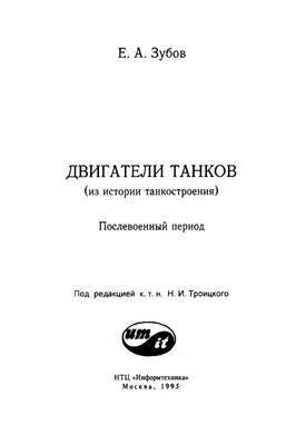 Зубов Е.А. Двигатели танков (из истории танкостроения). Послевоенный период