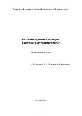 Бельмер С.В., Гасилина Т.Б., Коваленко А.А. Внутрижелудочная рH-метрия в детской гастроэнтерологии