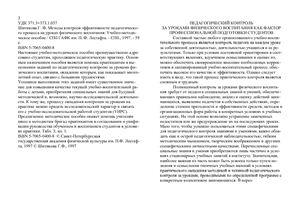 Шитикова Г.Ф. Методы контроля эффективности педагогическо-го процесса на уроках физического воспитания: Учебно-методическое пособие