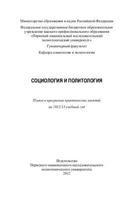Антипьев К.А. и др. (сост.) Социология и политология