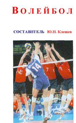 Клещев Ю.Н. Волейбол