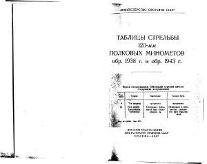 Таблицы стрельбы 120-мм полковых миномётов обр. 1938 г. и обр. 1943 г