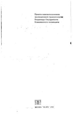 Меннер В.В., Макридин В.П. Современная палеонтология в 2-х томах