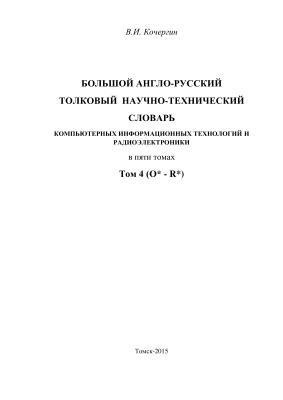 Кочергин В.И. Большой англо-русский толковый научно-технический словарь компьютерных информационных технологий и радиоэлектроники. Том 4 (O* - R*)