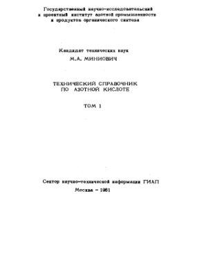 Миниович М.А. Технический справочник по азотной кислоте. Том 1