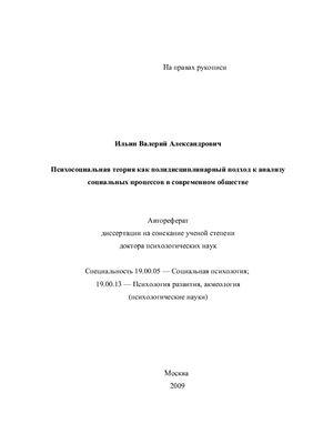 Ильин В.А. Психосоциальная теория как полидисциплинарный подход к анализу социальных процессов в современном обществе