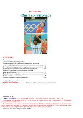 Железняк Ю.Д. Юный волейболист