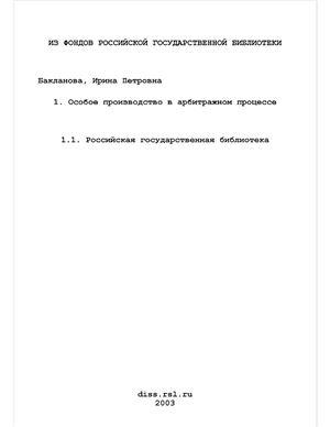 Бакланова И.П. Особое производство в арбитражном процессе