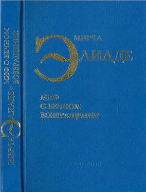 Элиаде Мирча. Избранные сочинения. Миф о вечном возвращении. Образы и символы. Священное и мирское