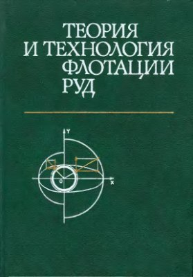 Богданов О.С. Теория и технология флотации руд
