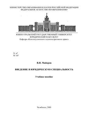 Майоров В.И. Введение в юридическую специальность