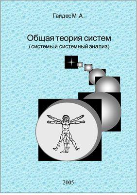 Гайдес М.А. Общая теория систем (Системы и системный анализ)
