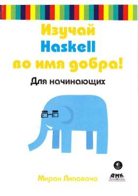 Миран Л. Изучай Haskell во имя добра!