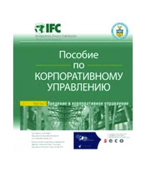 IFC. Пособие по корпоративному управлению. Часть 1. Введение в корпоративное управление