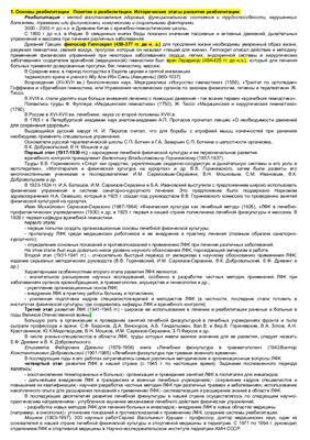 Шпора к вступительному экзамену в ТНУ г.Симферополь, Крым по дисциплине физическая культура