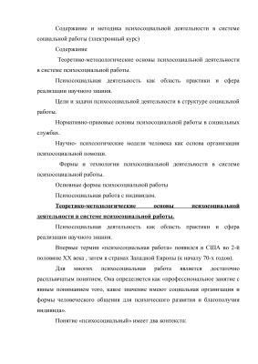Содержание и методика психосоциальной деятельности в системе социальной работы (электронный курс)