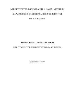 Лышенко Л.Л., Сергеева Е.А. Учимся читать тексты по химии