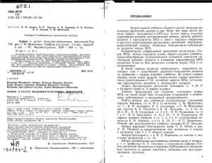 Акимов В.М., Бакулев В.И. и др. Теория и расчет воздушно-реактивных двигателей
