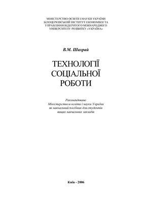 Шахрай В.М. Технології соціальної роботи