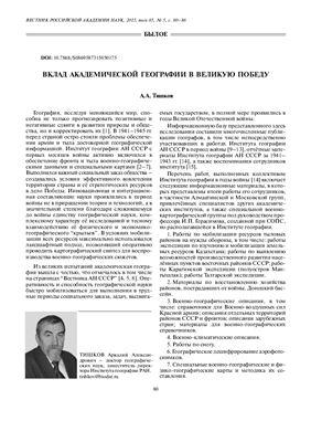 Тишков А.А. Вклад академической географии в великую Победу
