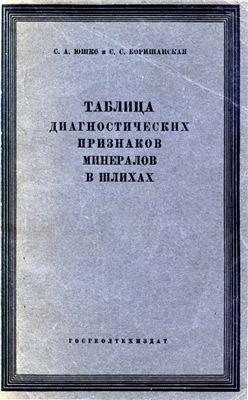 Юшко С.А., Боришанская С.С. Таблица диагностических признаков минералов в шлихах