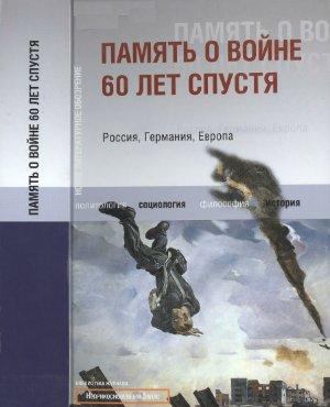 Габович М. (ред.) Память о войне 60 лет спустя. Россия, Германия, Европа