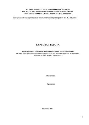 Метрологическое обеспечение и стандартизация измерения водородного показателя (рН) водных растворов