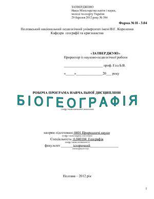 Робоча програма Біогеографія