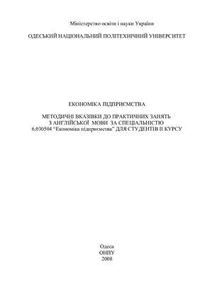 Методичні вказівки до практичних занять з англійської мови