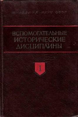 Вспомогательные исторические дисциплины. Сборник 1