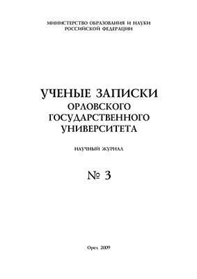 Ученые записки Орловского государственного университета 2009 № 3. Серия Гуманитарные и социальные науки