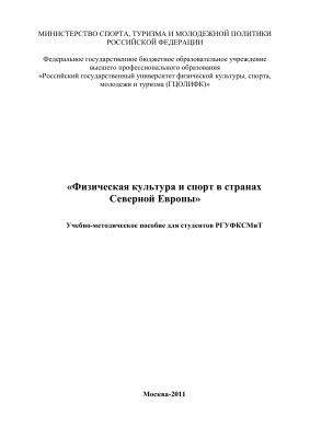 Мельникова Н.Ю. Физическая культура и спорт в странах Северной Европы