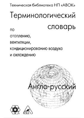 Коркин В.Д., Бродач М.М. Англо-русский терминологический словарь ASHRAE по отоплению, вентиляции, кондиционированию воздуха и охлаждению
