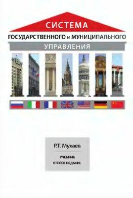 Мухаев Р.Т. Система государственного и муниципального управления