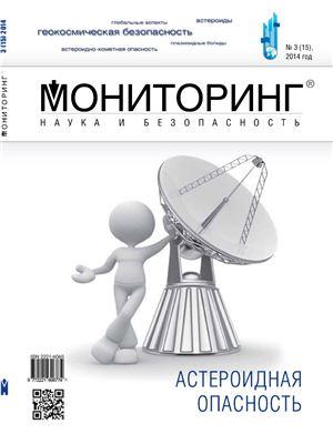 Мониторинг: наука и безопасность 2014, №3(15). Астероидная опасность