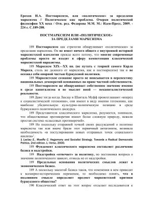 Ерохов И.А. Постмарксизм, или политическое за пределами марксизма
