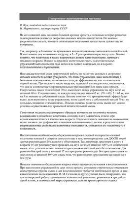 Жук В., Мартыненко Н. Попеременно-ассиметрическая методика легкоатлетов