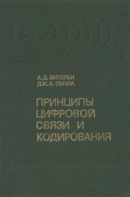 Витерби А.Д., Омура Дж.К. Принципы цифровой связи и кодирования