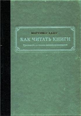 Адлер М. Как читать книги