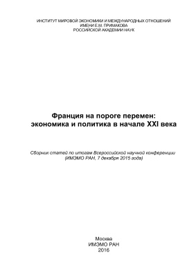 Кузнецов А.В., Клинова М.В., Кудрявцев А.К., Тимофеев П.П. (ред.) Франция на пороге перемен: экономика и политика в начале XXI века