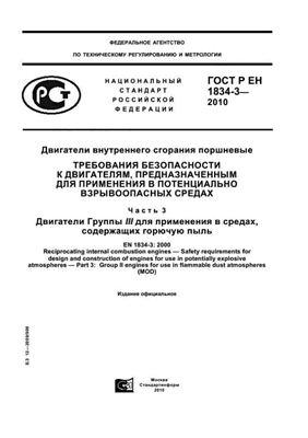 ГОСТ Р ЕН 1834-3-2010 Двигатели внутреннего сгорания поршневые. Требования безопасности к двигателям, предназначенным для применения в потенциально взрывоопасных средах. Часть 3