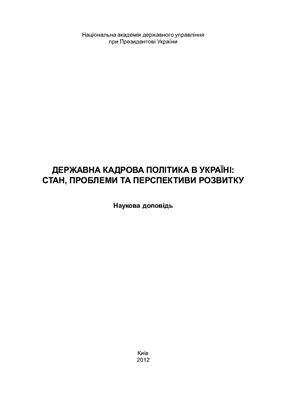 Ковбасюк Ю.В. Державна кадрова політика в Україні: стан, проблеми та перспективи розвитку